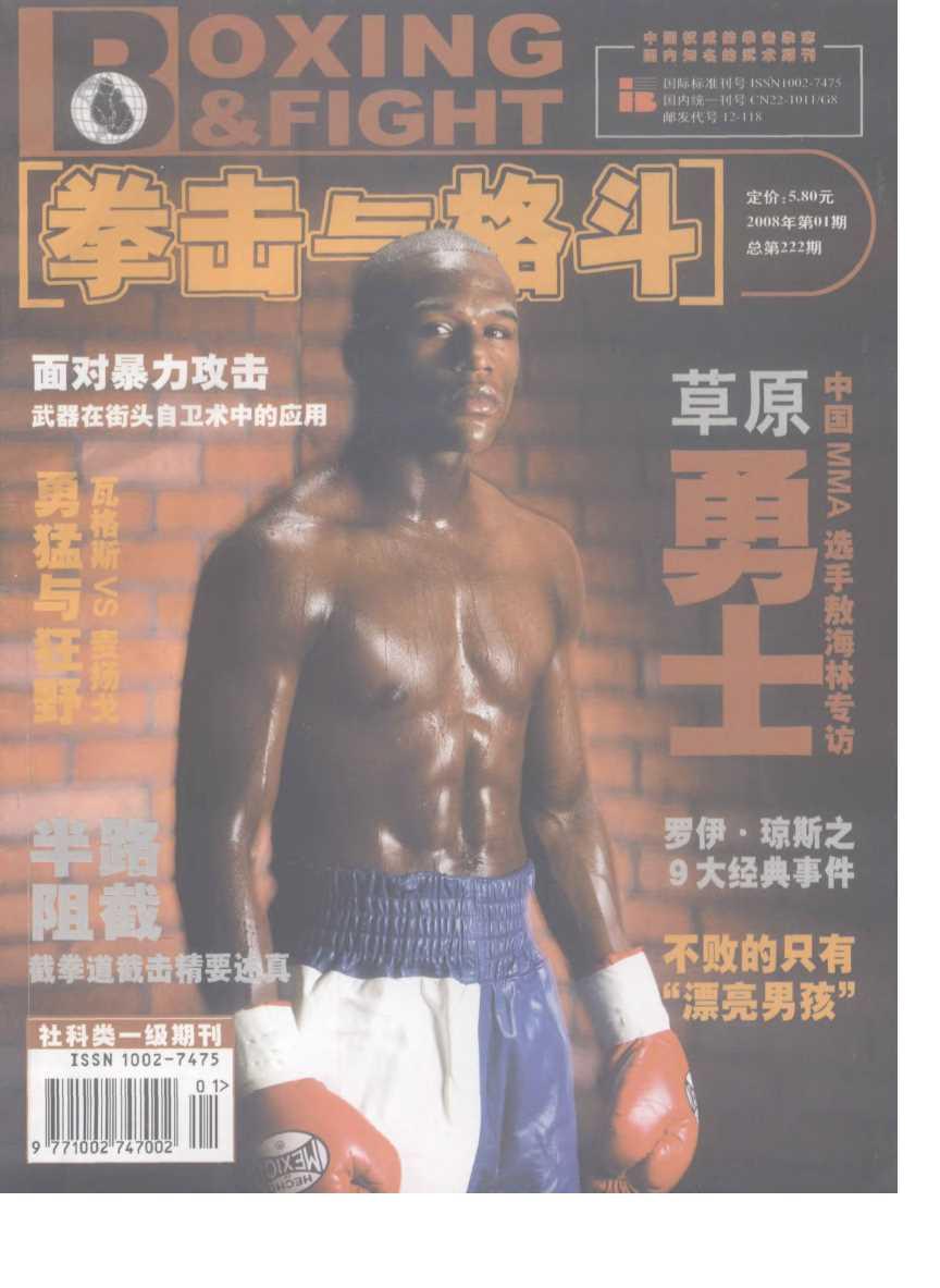 拳击与格斗2008年01期
