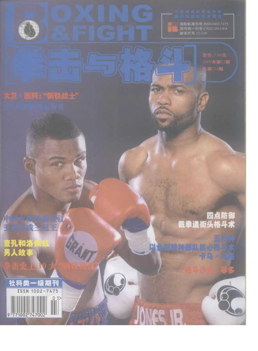 拳击与格斗2008年03期