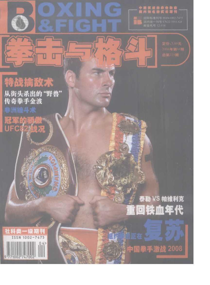 拳击与格斗2008年04期