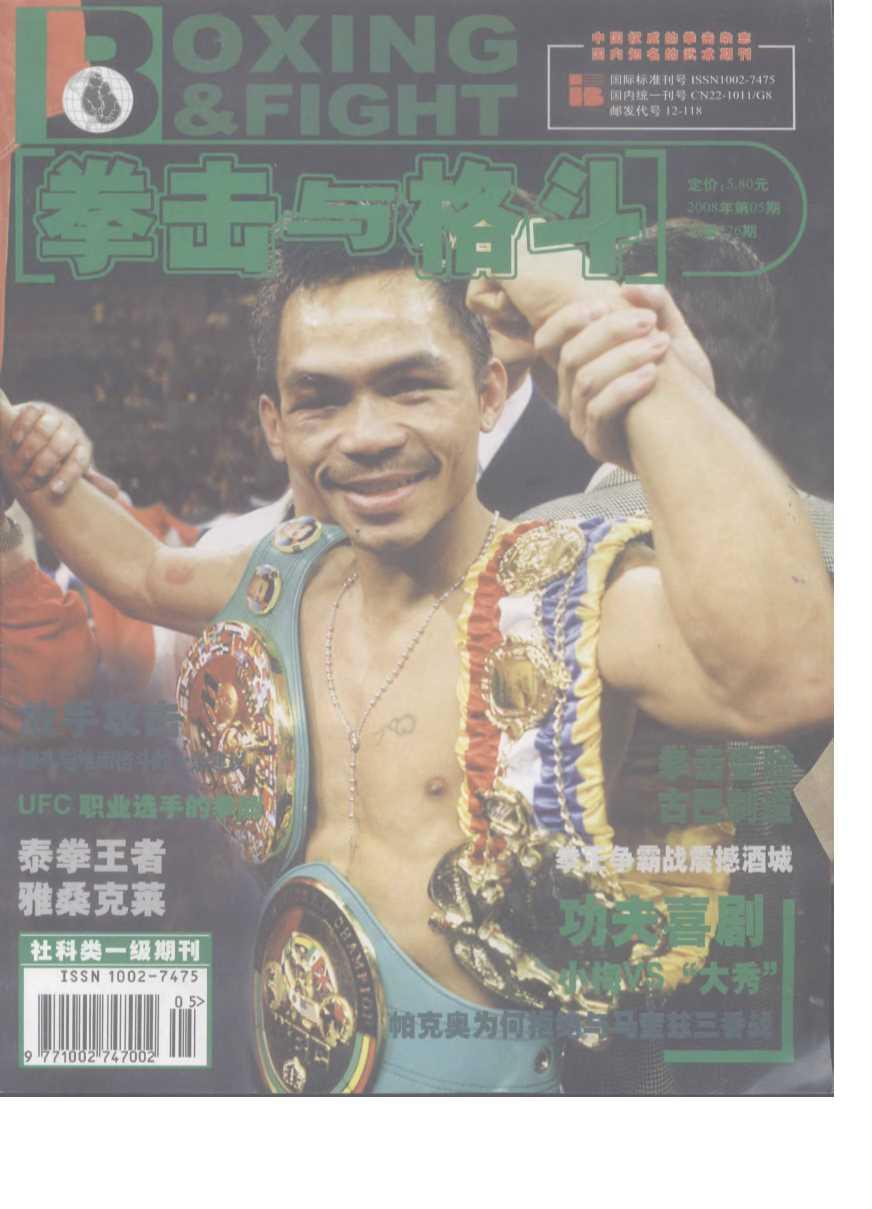 拳击与格斗2008年05期