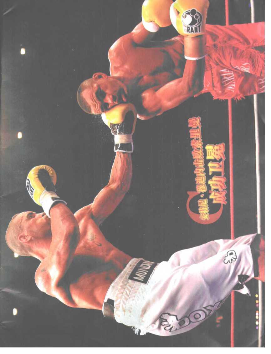 拳击与格斗2008年07期