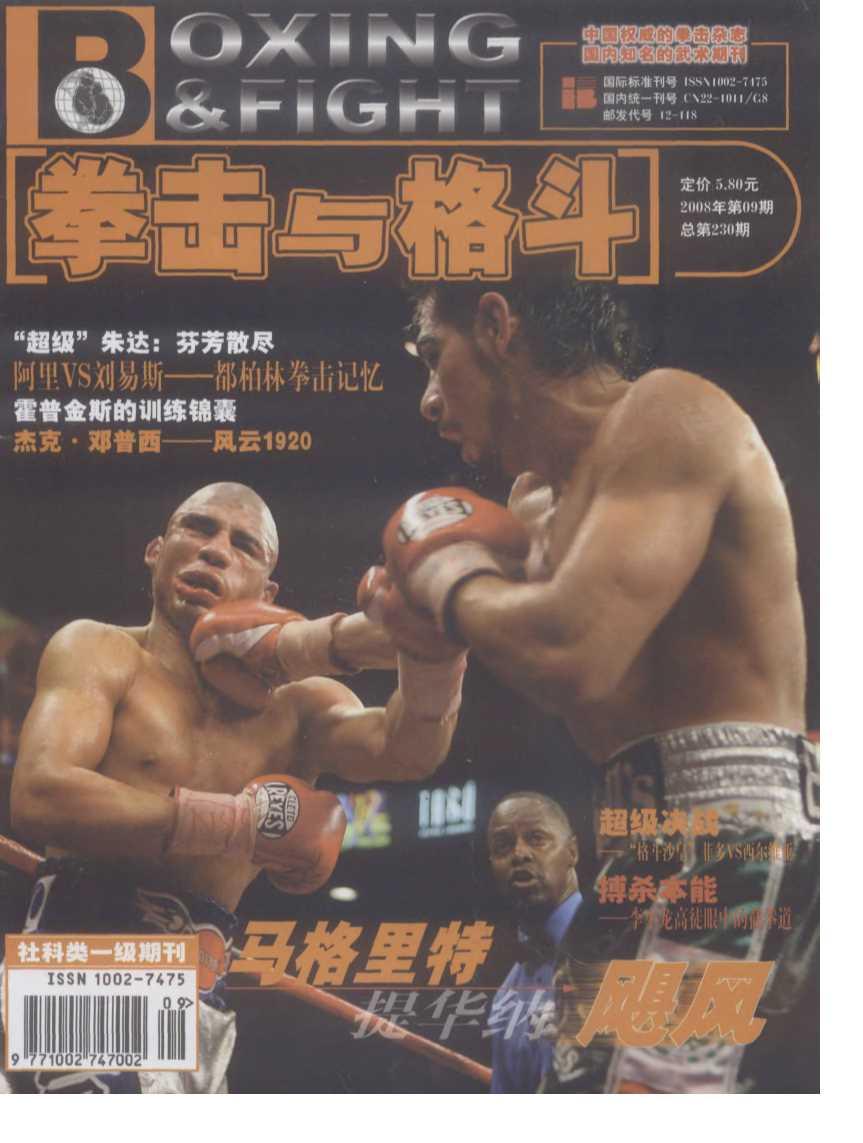 拳击与格斗2008年09期