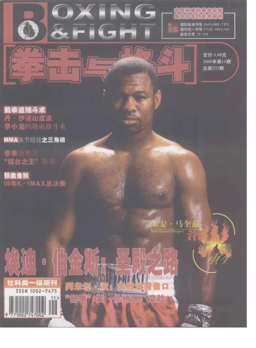 拳击与格斗2008年11期