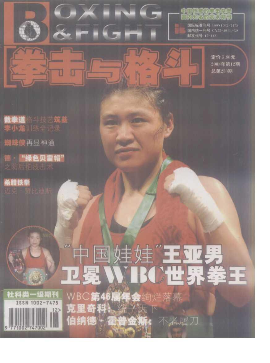 拳击与格斗2008年12期
