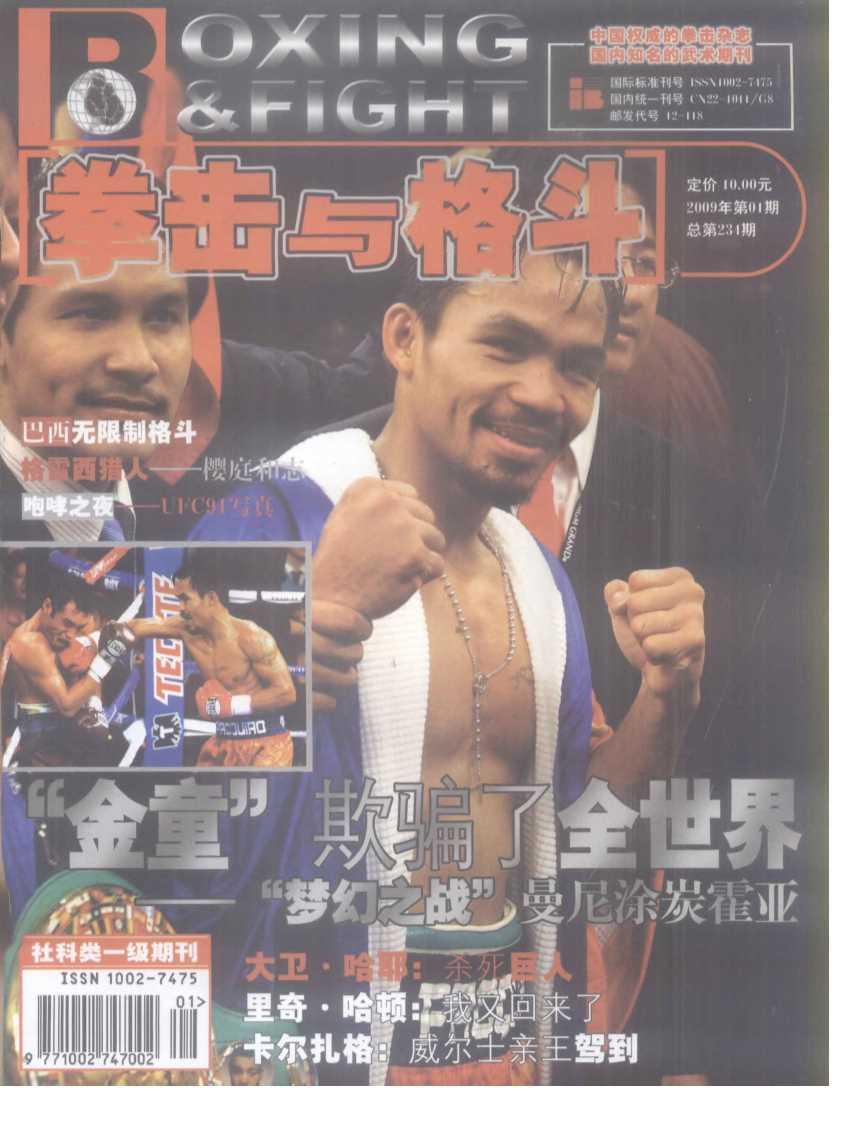 拳击与格斗2009年01期