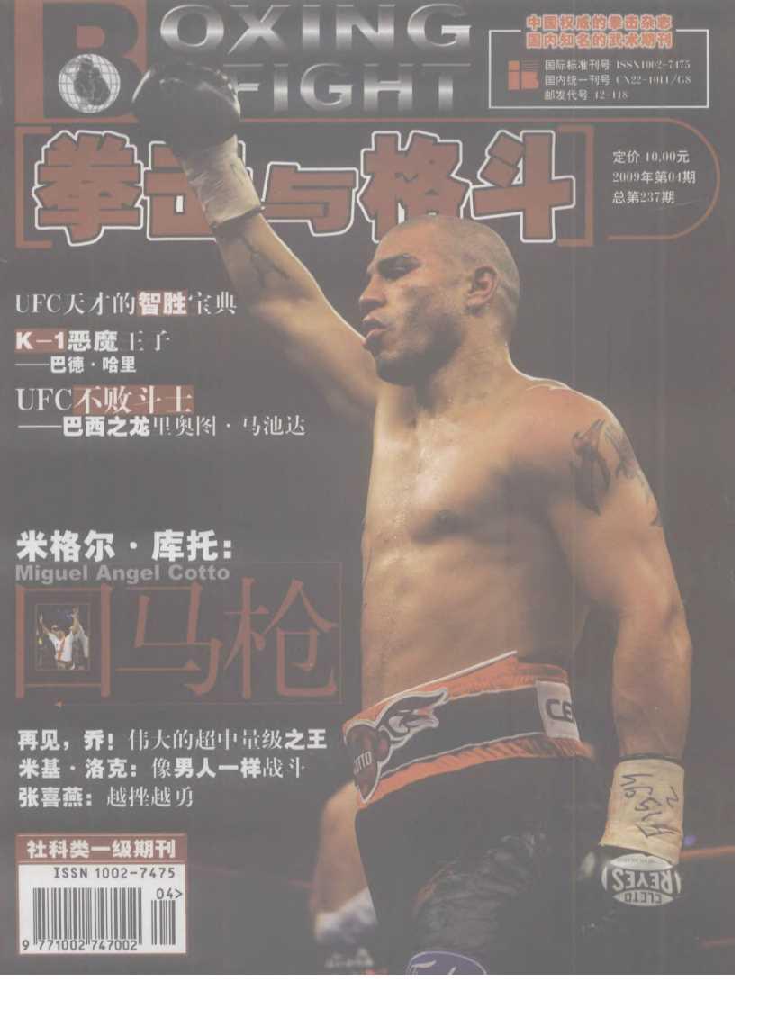 拳击与格斗2009年04期