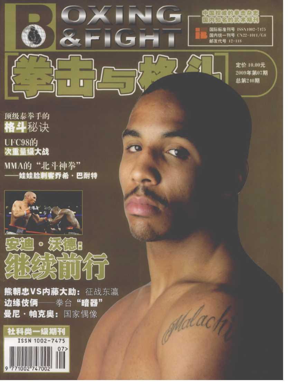 拳击与格斗2009年07期