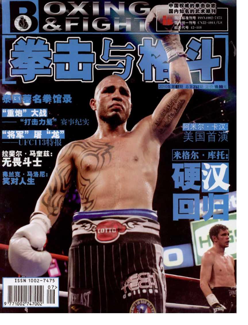 拳击与格斗2010年07期