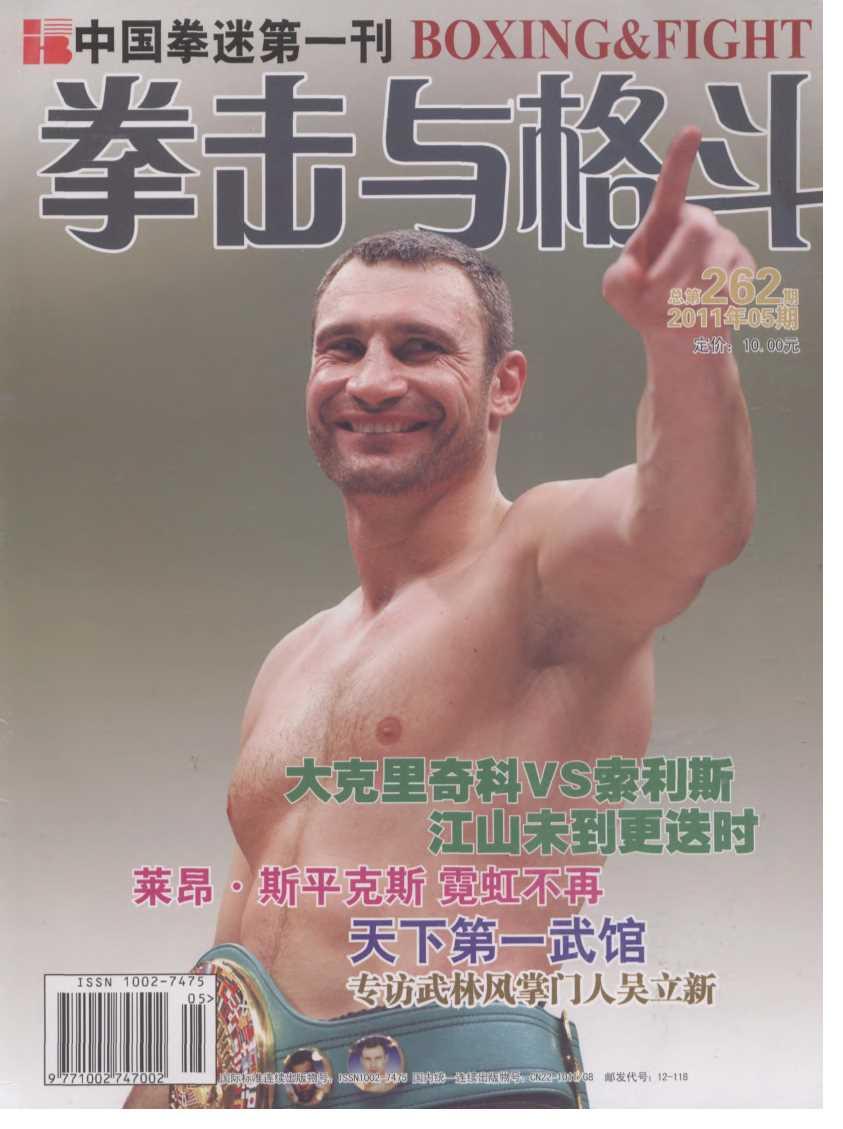 拳击与格斗2011年05期