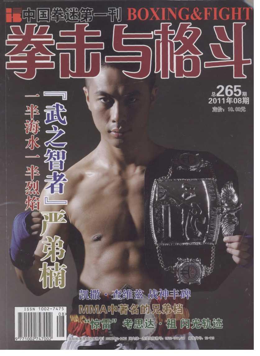 拳击与格斗2011年08期