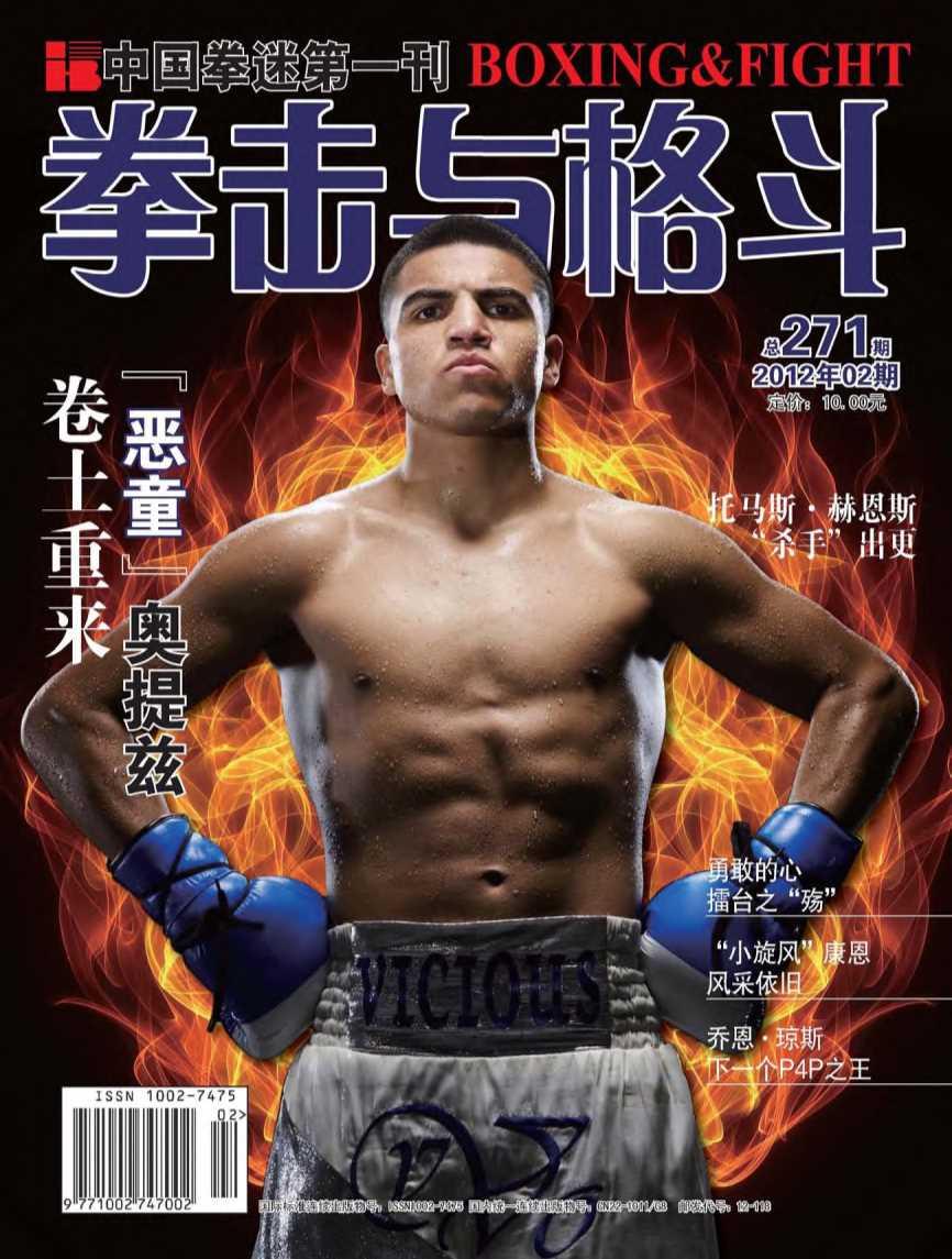 拳击与格斗2012年02期