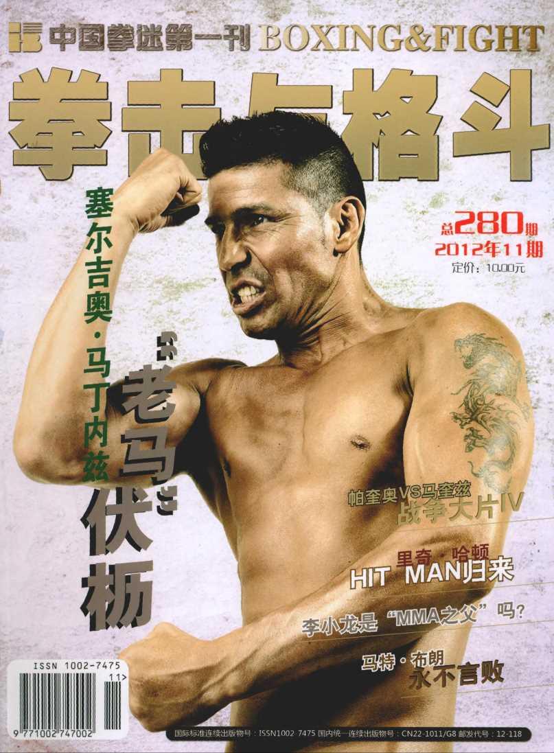 拳击与格斗2012年11期