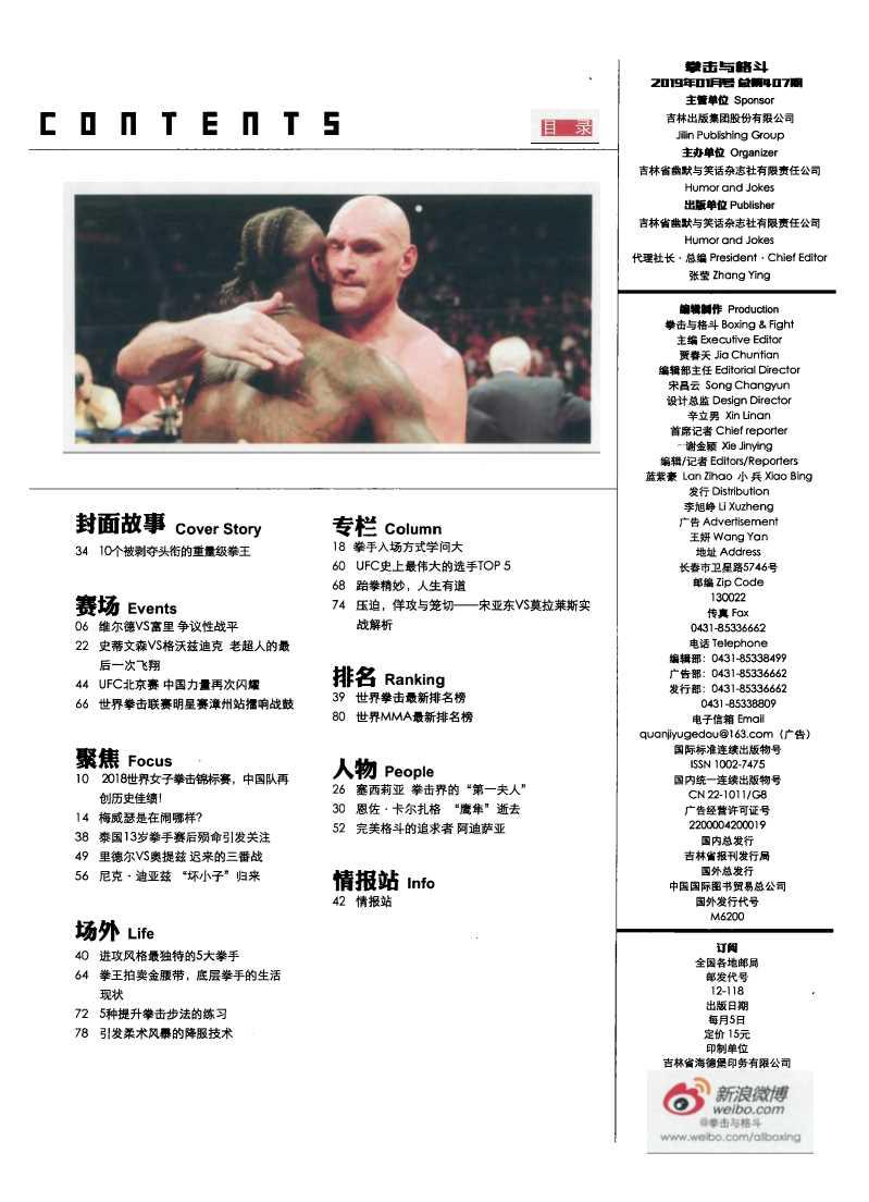拳击与格斗2019年01期
