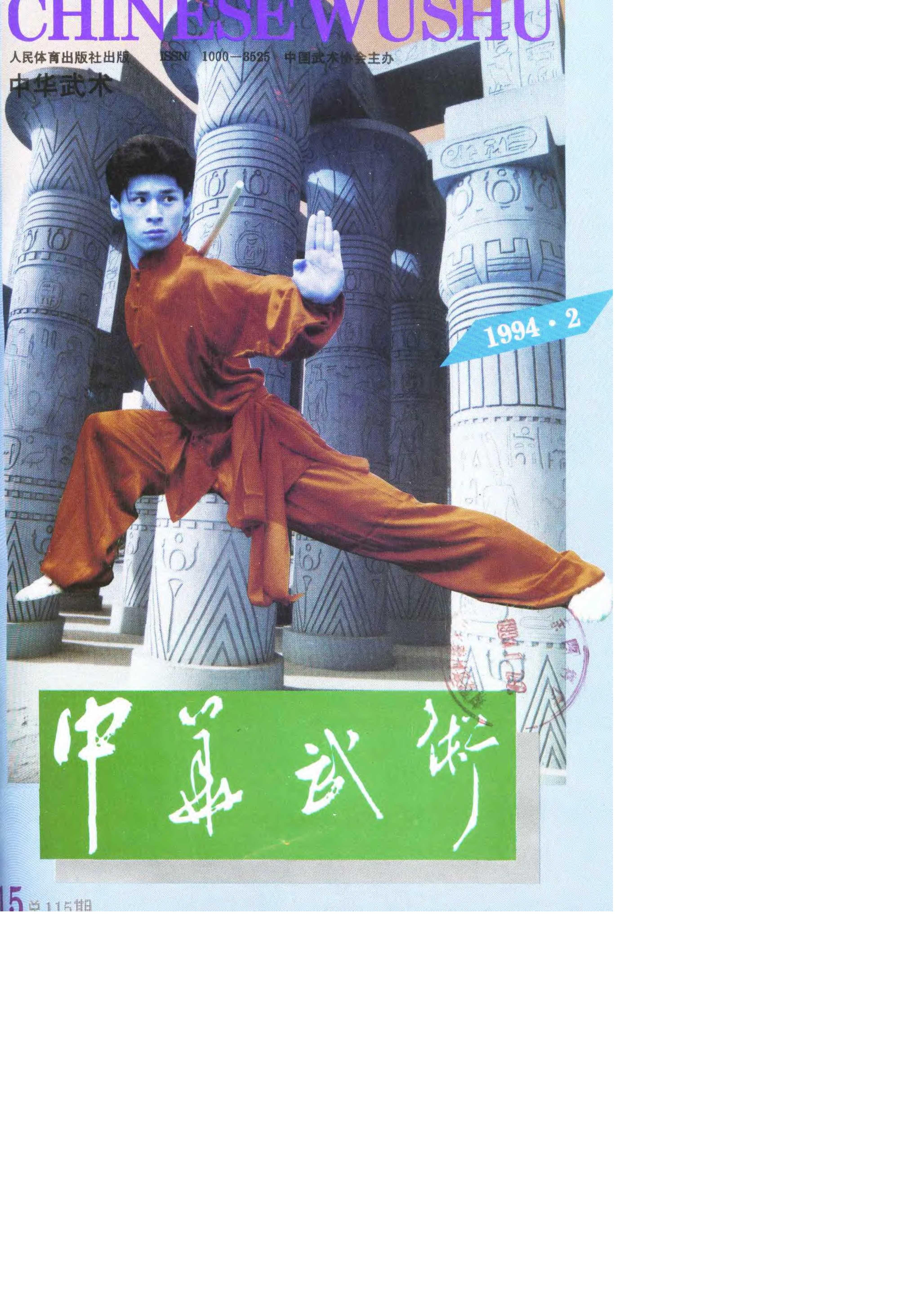 中华武术1994年02期