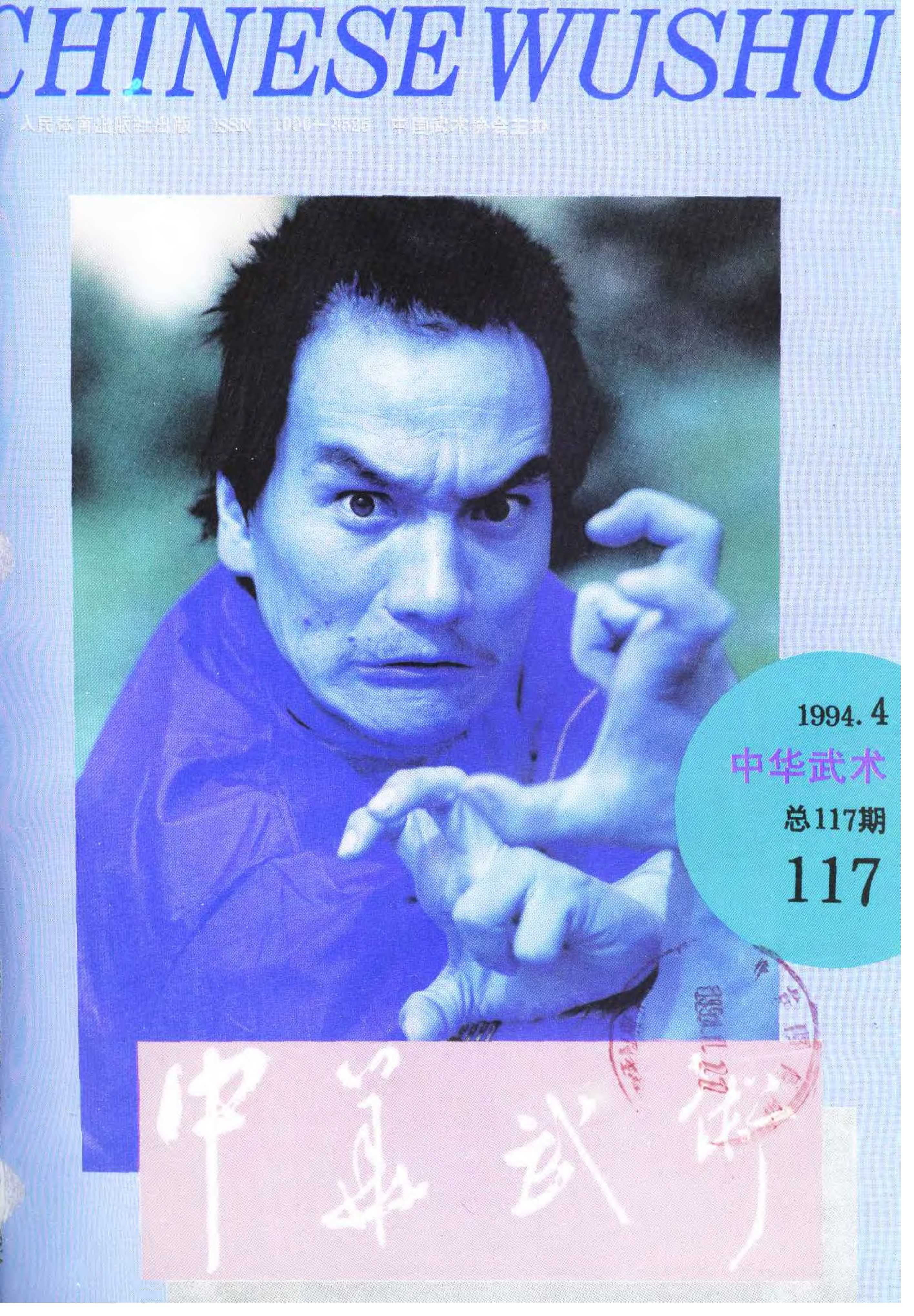 中华武术1994年04期
