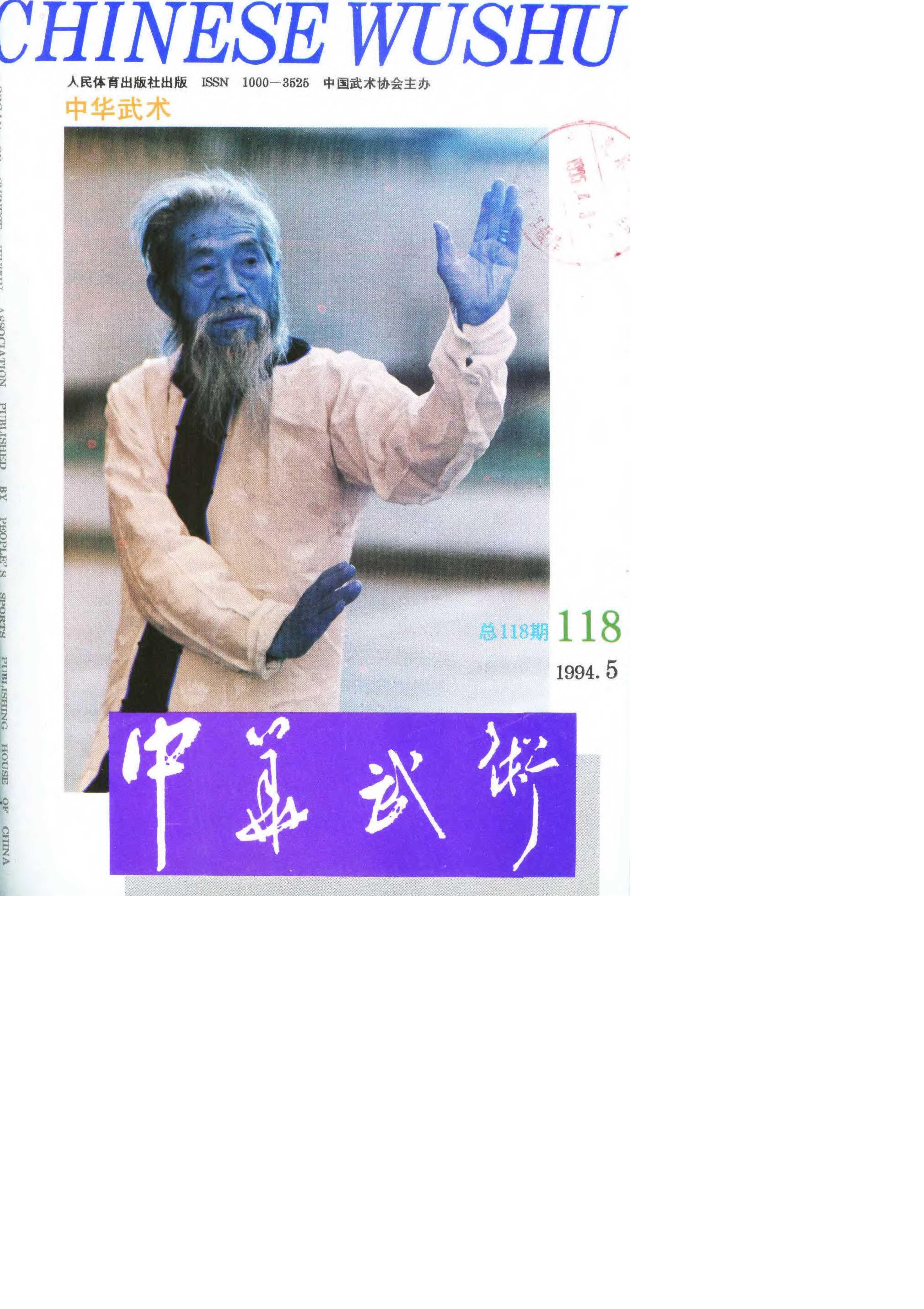 中华武术1994年05期